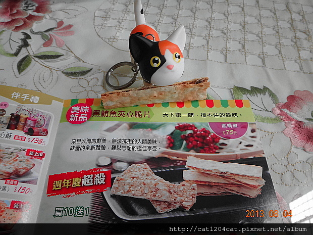 黑鮪魚夾心脆片18.JPG