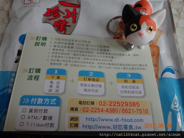 黑鮪魚夾心脆片20.JPG