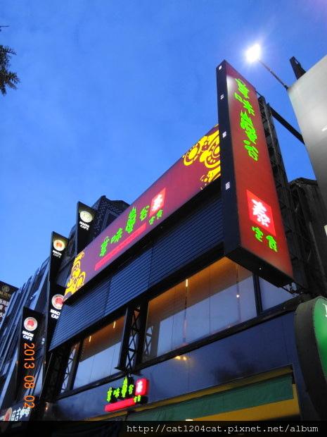 享味曼谷-招牌1.JPG