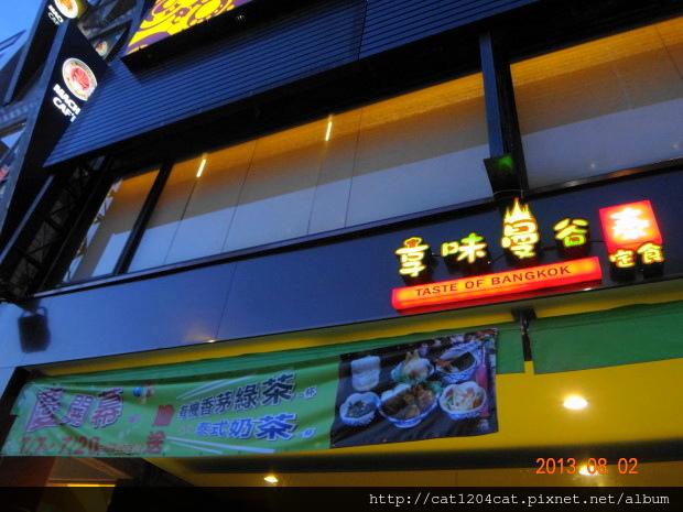 享味曼谷-招牌2.JPG