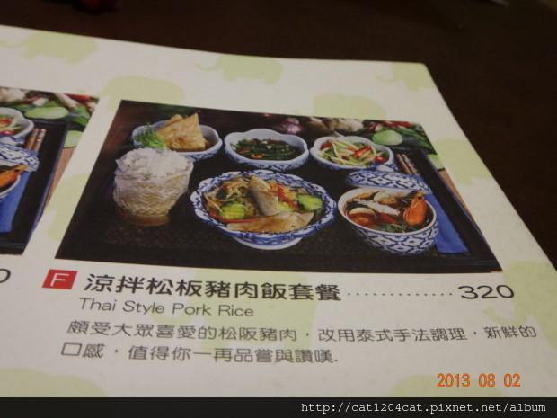 享味曼谷-菜單1.JPG