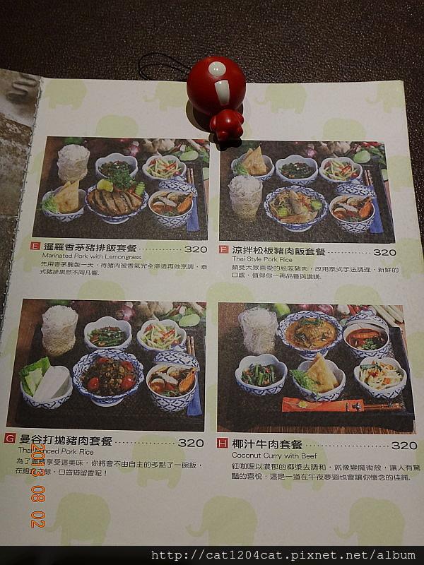 享味曼谷-菜單5.JPG