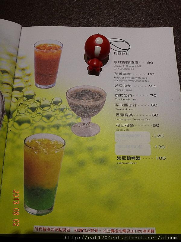 享味曼谷-菜單7.JPG
