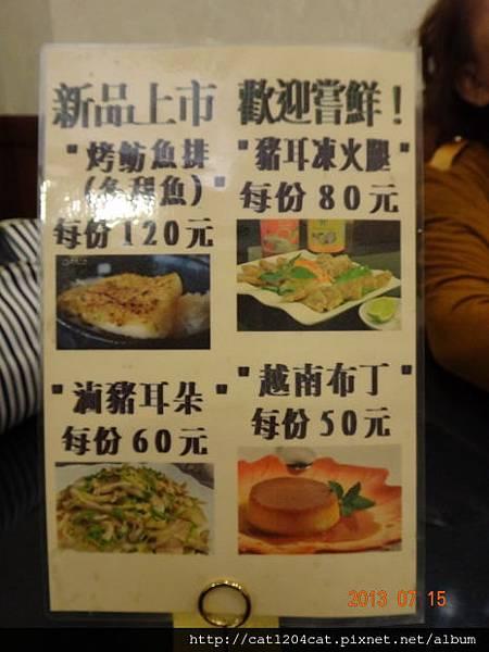 日月香-菜單3.JPG