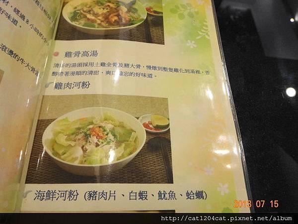 日月香-菜單4.JPG