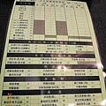 日月香-菜單1.JPG
