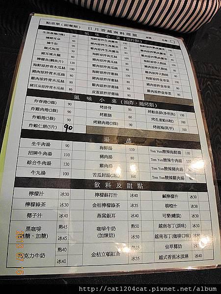 日月香-菜單2.JPG