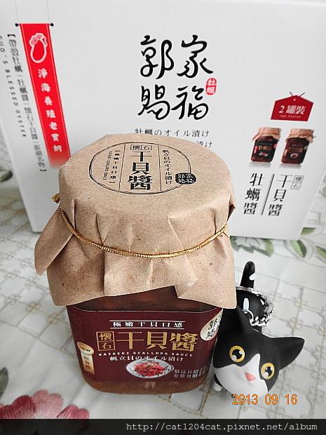 干貝醬1.JPG