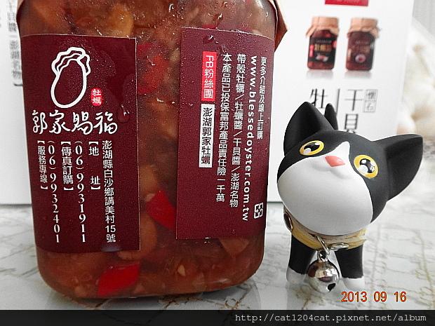 干貝醬4.JPG
