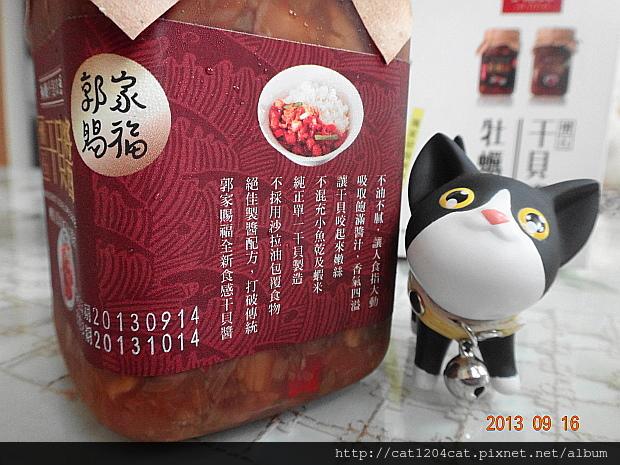 干貝醬5.JPG