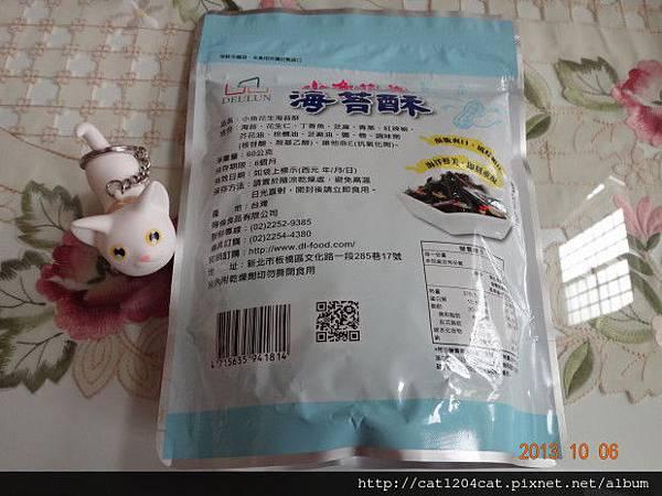 海苔酥2.JPG