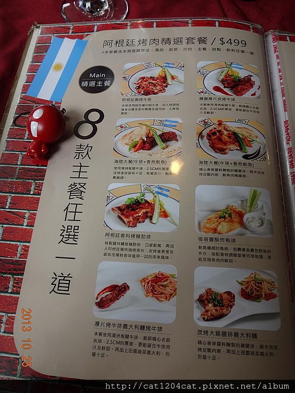 阿根廷烤肉-菜單1.JPG