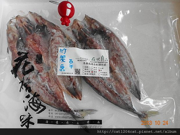 竹筴魚一日干1.JPG