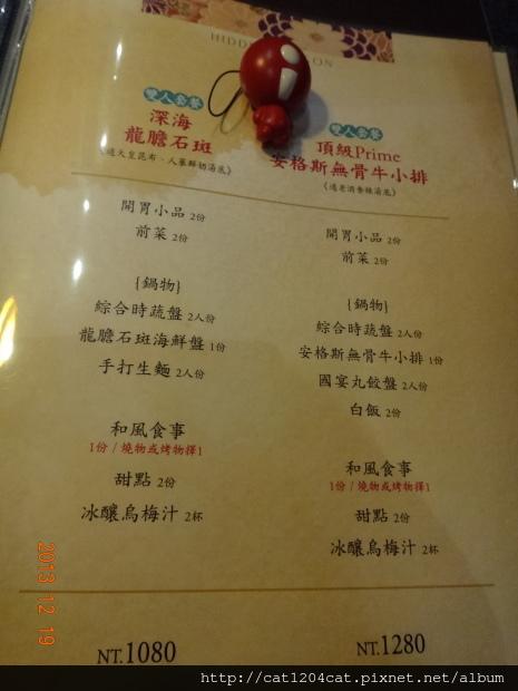 藏龍圳-菜單2.JPG
