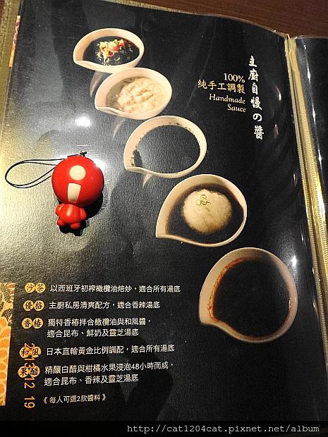 藏龍圳-菜單1.JPG