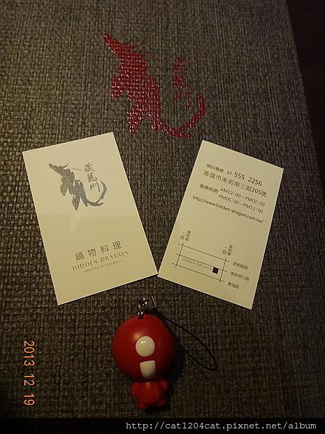 藏龍圳-名片.JPG