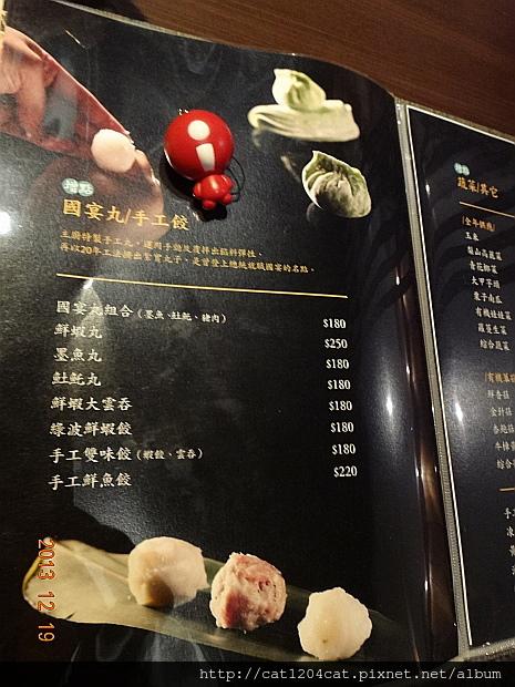 藏龍圳-菜單4.JPG