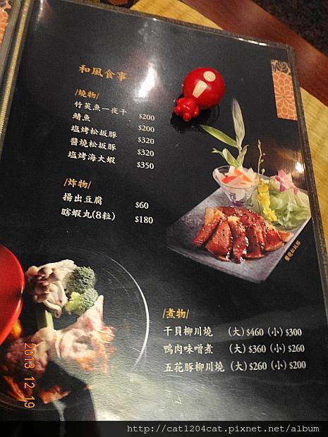 藏龍圳-菜單5.JPG