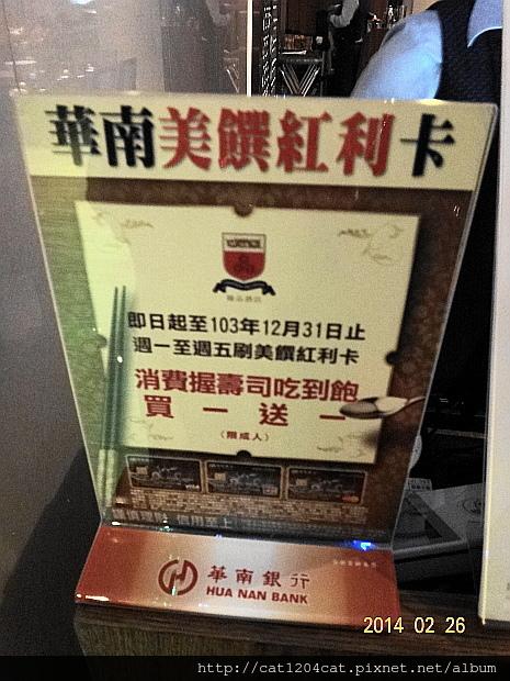 品日式料理-信用卡優惠1.JPG
