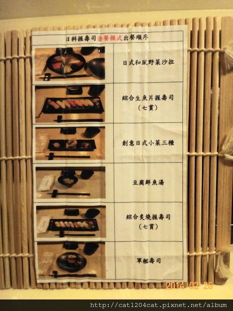 品日式料理-菜單1.JPG