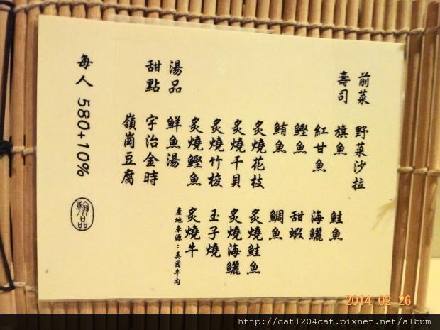 品日式料理-菜單2.JPG