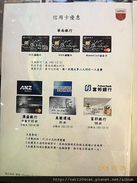 品日式料理-信用卡優惠2.JPG