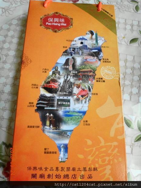 土鳳梨酥1.JPG