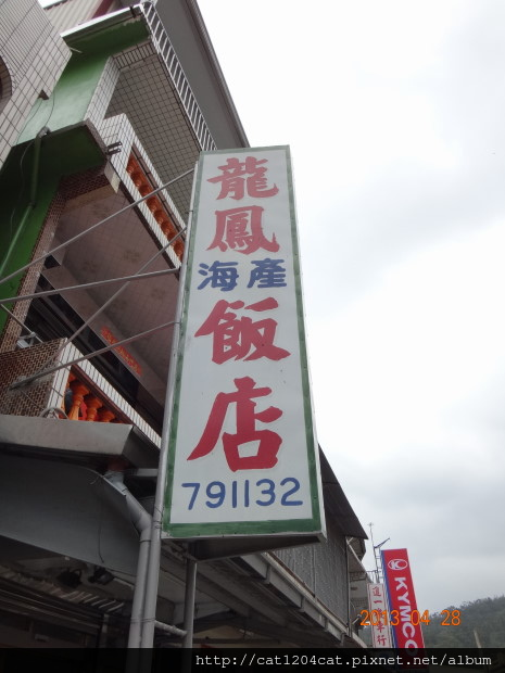 龍鳳飯店-招牌1.JPG