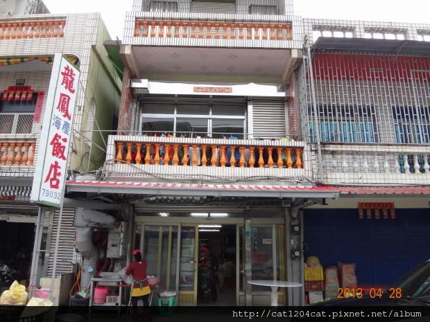 龍鳳飯店-招牌2.JPG