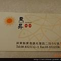 東昇-名片1.JPG