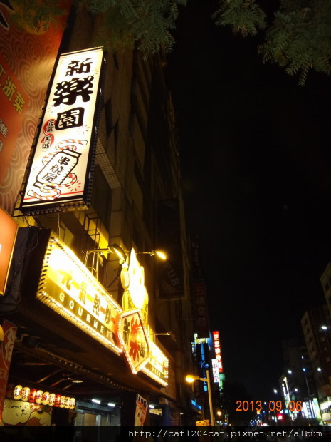 新樂園-招牌1.JPG