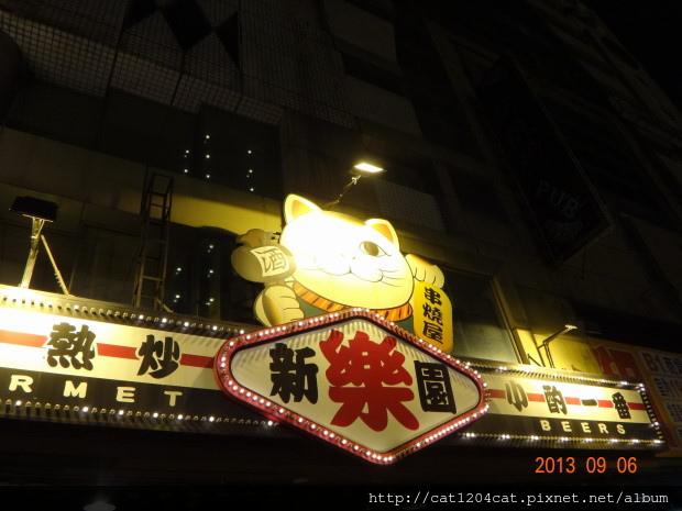 新樂園-招牌2.JPG