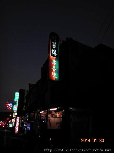 竹笙林-招牌.JPG