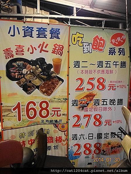 竹笙林-價位表.JPG