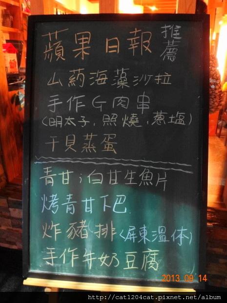 尋味-菜單.JPG