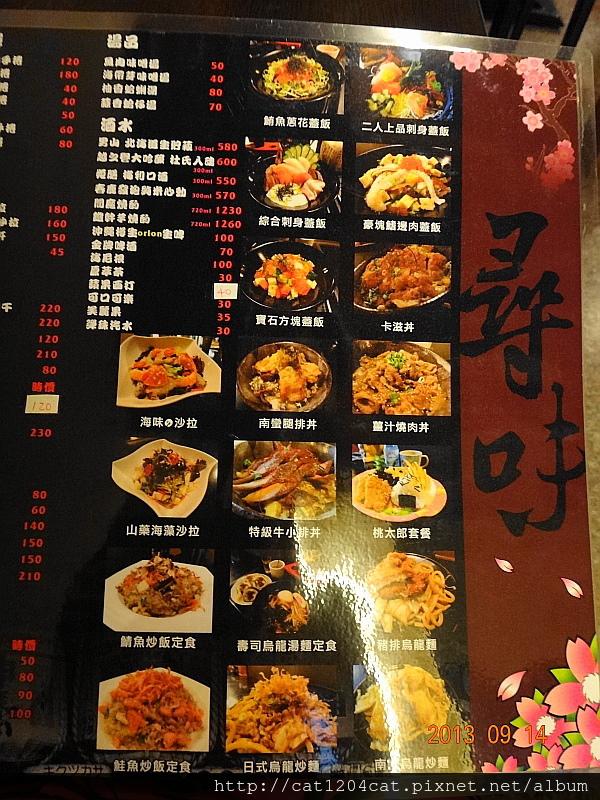 尋味-菜單2.JPG