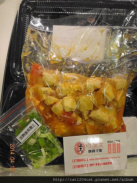 番茄豆腐燴蛋2.JPG