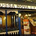 巴沙諾瓦左營店-環境1.JPG
