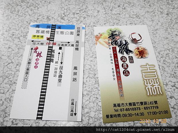 吉林海產店-名片.JPG