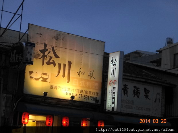 松川-招牌.JPG