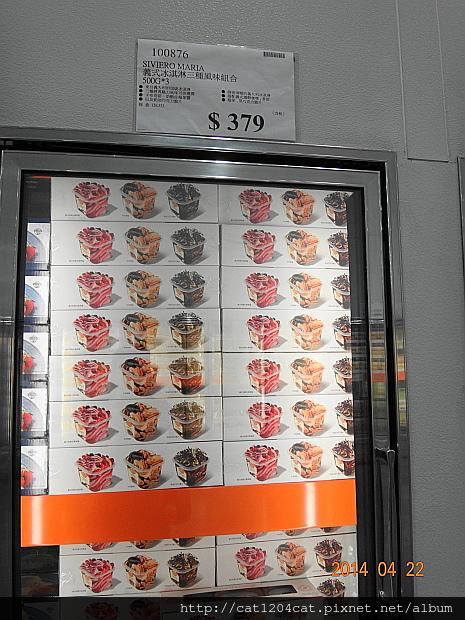 義大利冰淇淋1.JPG
