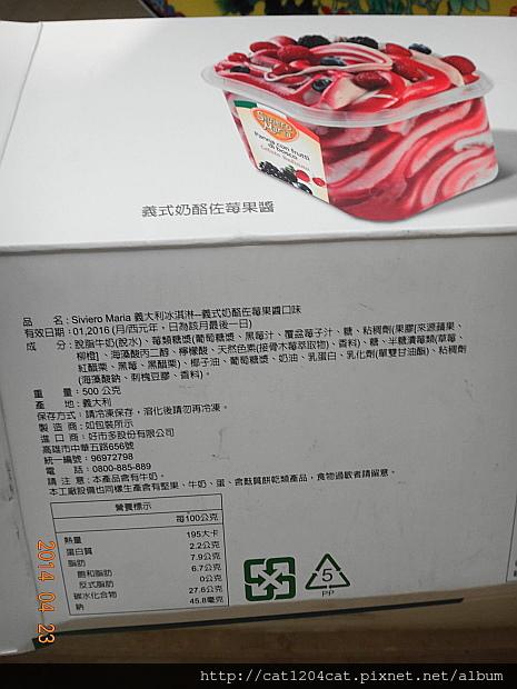 義大利冰淇淋-莓果2.JPG