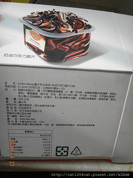義大利冰淇淋-巧克力2.JPG