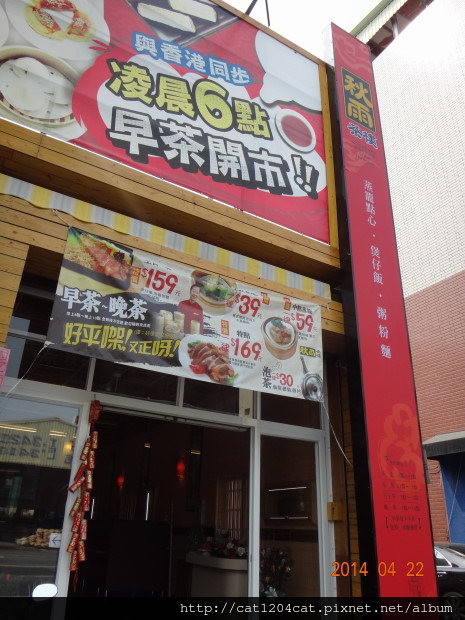 秋雨茶樓-招牌2.JPG
