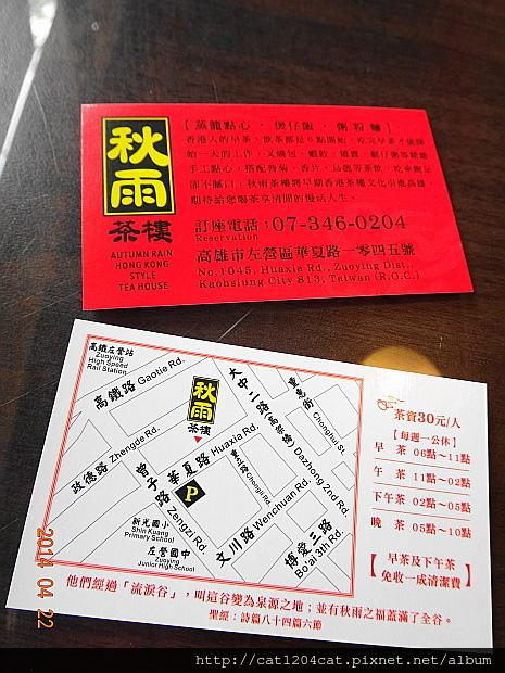 秋雨茶樓-名片.JPG