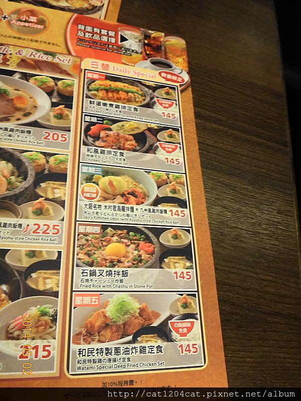 和民-菜單2.JPG