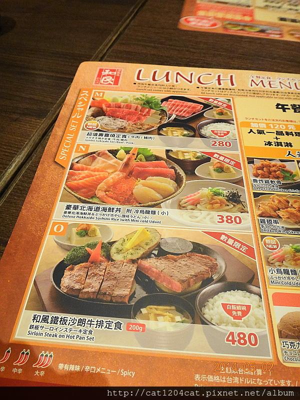 和民-菜單3.JPG