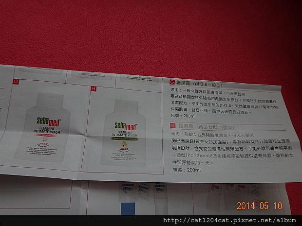 護潔露11.JPG