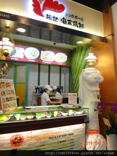 張記海南雞飯1.JPG