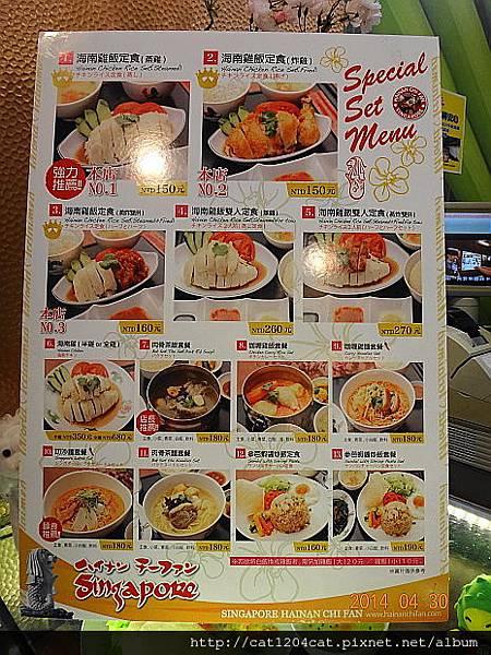 張記海南雞飯11.JPG